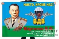 """Флаг ВДВ """"Маргелов"""""""