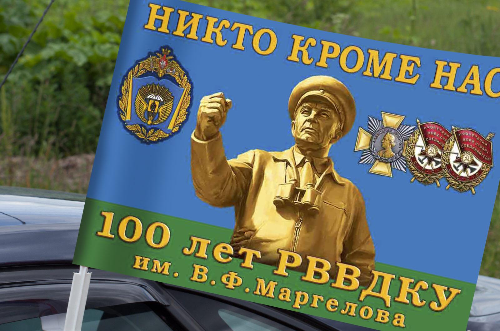 """Флаг ВДВ на машину """"100 лет РВВДКУ"""""""