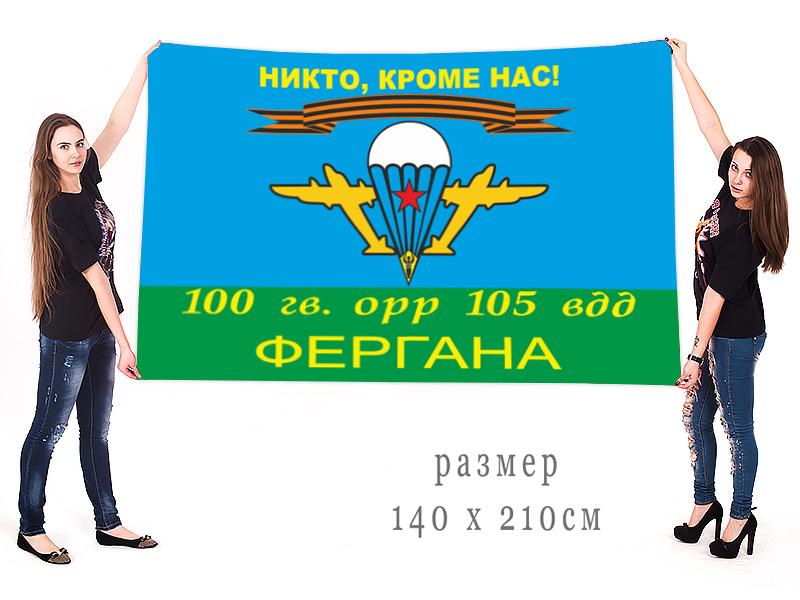 """Флаг ВДВ """"Никто, кроме нас"""" 100 Гв. ОРР 105 ВДД Фергана"""