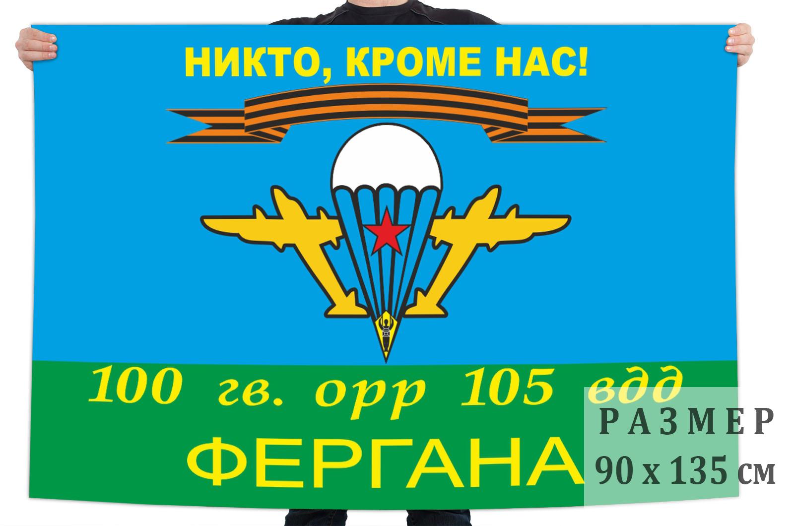 """Флаг ВДВ """"Никто, кроме нас!"""" 100 Гв. ОРР 105 ВДД Фергана"""