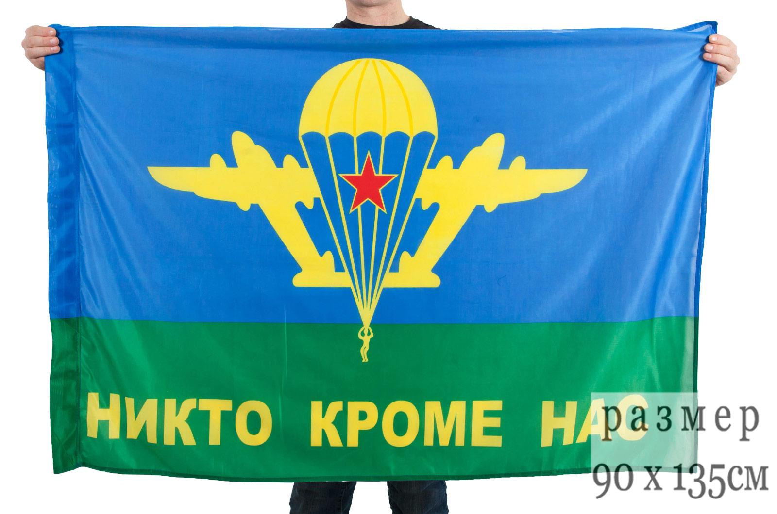 Двухсторонний флаг ВДВ «Никто кроме нас»