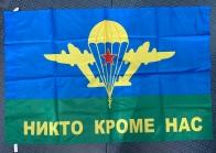 Флаг ВДВ Никто кроме нас