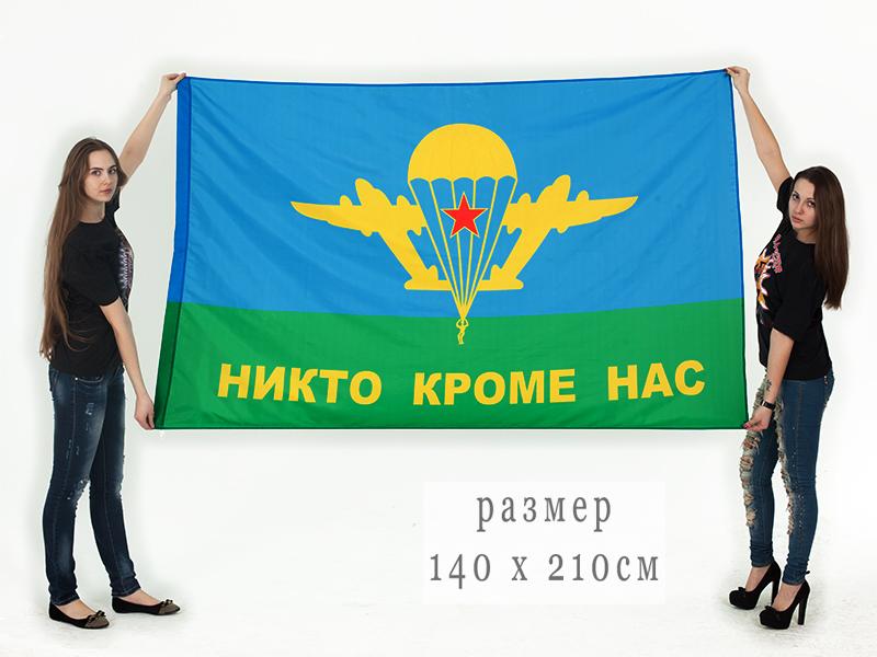 Большой флаг ВДВ «Никто кроме нас»