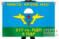 Флаг ВДВ «Никто, кроме нас» 8 ПДР 217 гв. ПДП