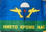 """Флаг ВДВ """"Никто кроме нас"""" белый купол"""