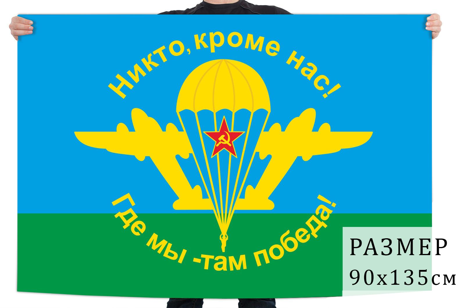 "Флаг ВДВ ""Никто, кроме нас! Где мы - там Победа!"""