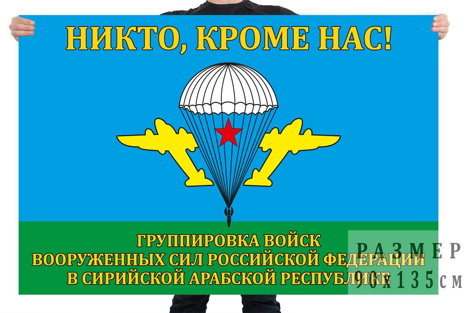 Флаг ВДВ «Никто, кроме нас» группировки ВС РФ в Сирии