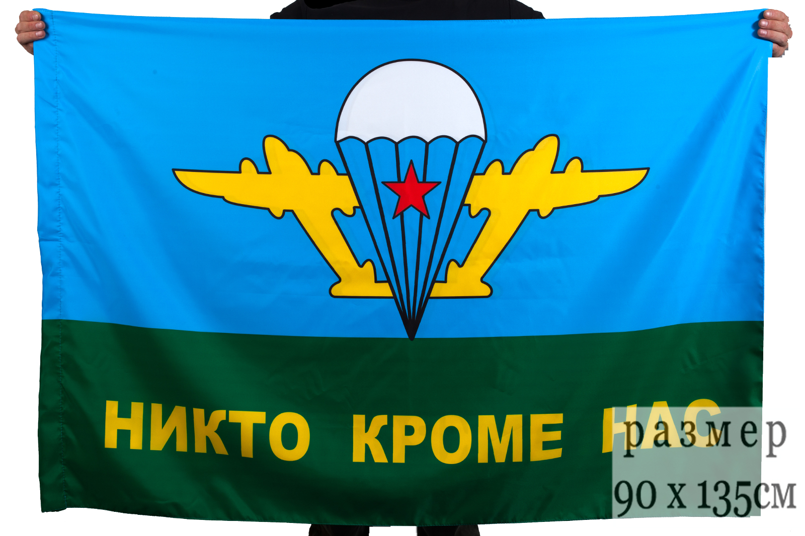 Флаг ВДВ «Никто кроме нас» с белым куполом