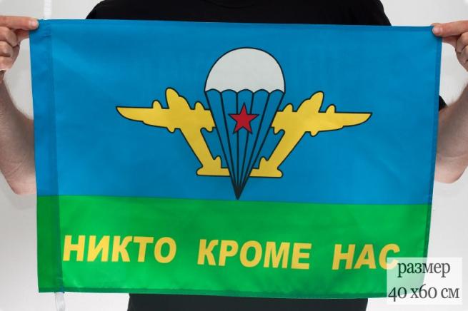 """Флаг ВДВ """"Никто кроме нас"""" с белым куполом 40Х60"""