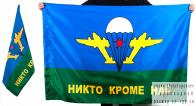 Флаг с белым куполом «Никто кроме нас»