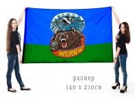 "Флаг ВДВ ""Никто кроме нас"" с медведем"