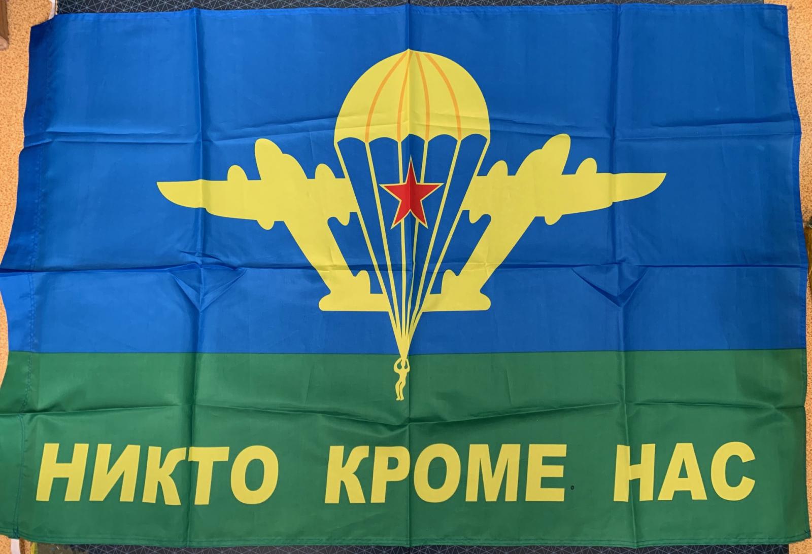 Флаг ВДВ Никто кроме нас желтый купол