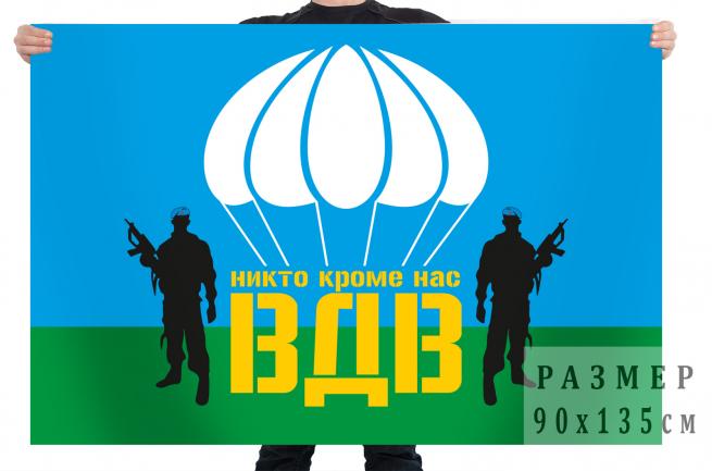 Флаг «ВДВ - Никто кроме нас»