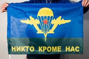 Флаг ВДВ «Никто кроме нас»