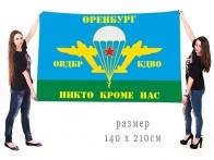 """Флаг ВДВ ОВДБР КДВО Оренбург с девизом """"Никто кроме нас"""""""
