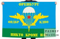 Флаг ВДВ ОВДБР КДВО Оренбург