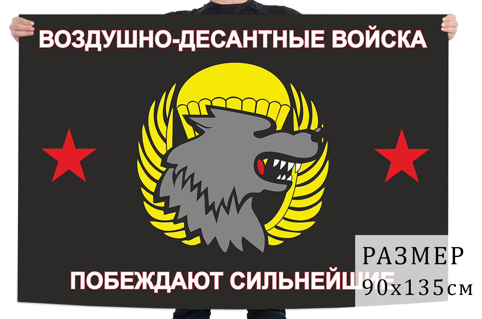 """Флаг ВДВ """"Побеждают сильнейшие"""""""