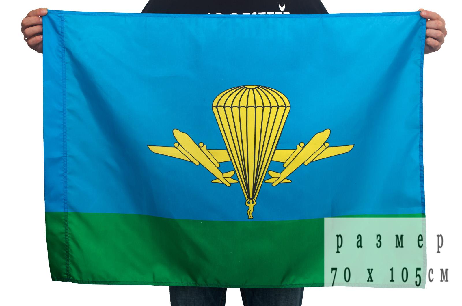 Флаг ВДВ РФ 70x105 см