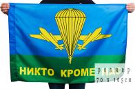 "Флаг ВДВ РФ ""Никто кроме нас"" 70x105 см - заказать оптом"