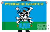 """Флаг ВДВ """"Русские не сдаются"""""""