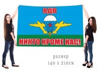 "Флаг ВДВ с белым куполом и девизом ""Никто кроме нас"""