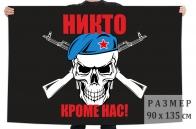 "Флаг ВДВ с черепом ""Никто, кроме нас"""