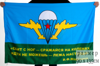 Флаг ВДВ с девизом Маргелова В.Ф.
