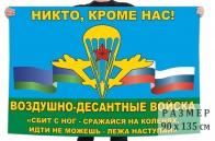 Флаг ВДВ с девизом Маргелова