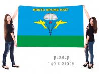 """Флаг ВДВ с девизом """"Никто кроме нас"""" с изображением белого купола"""