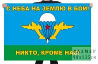 Флаг ВДВ «С неба на землю в бой! Никто, кроме нас»