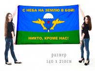 """Флаг ВДВ """"С неба на землю в бой"""""""