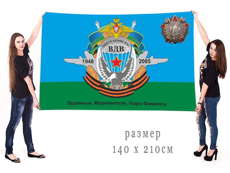 Флаг ВДВ с орлом и Орденом Александра Невского