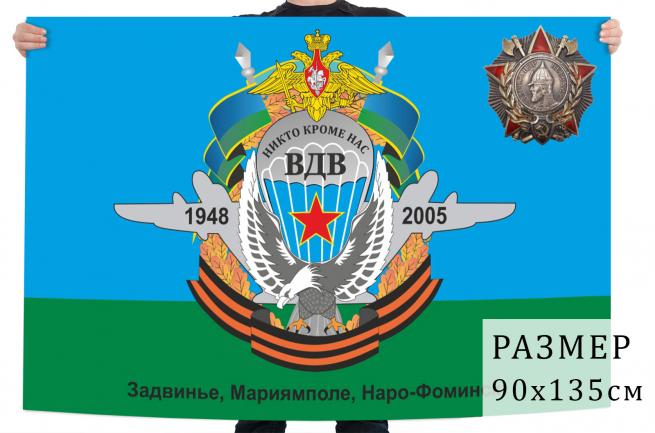 Флаг ВДВ с орлом и орденом Невского