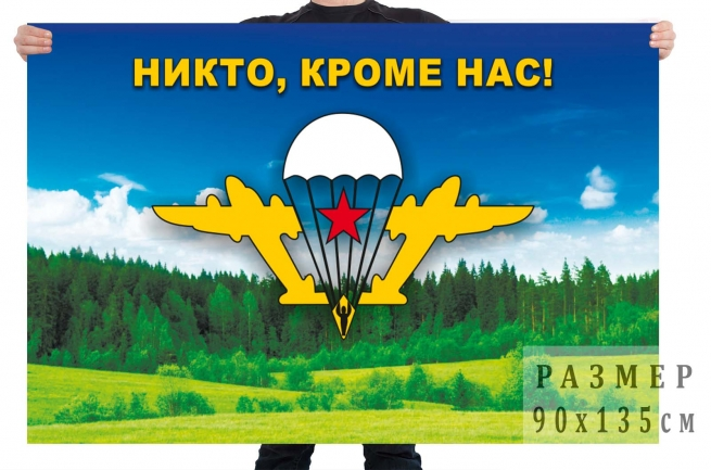 Флаг ВДВ с пейзажем природы