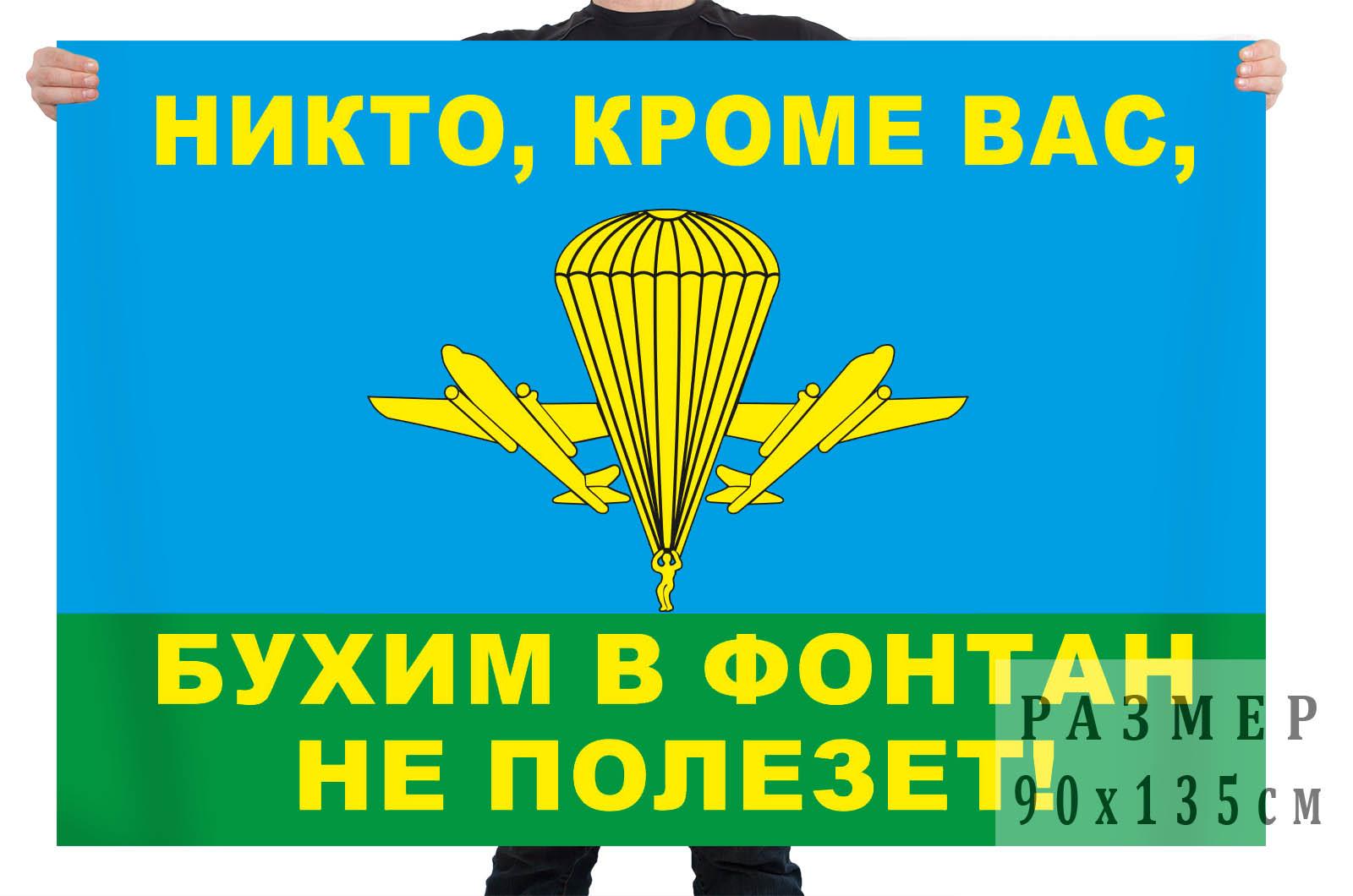 Флаг ВДВ с шутливым лозунгом