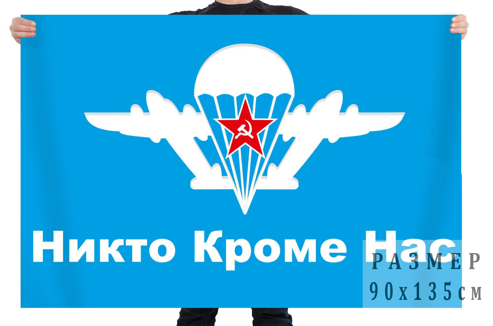Флаг ВДВ с традиционным девизом
