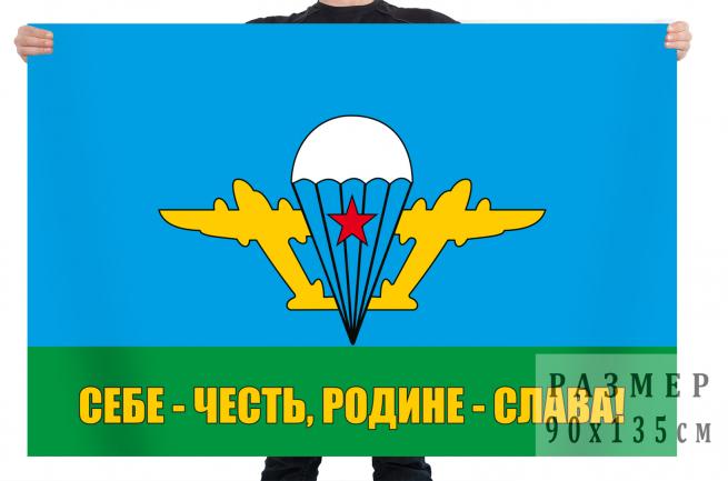 """Флаг ВДВ """"Себе - честь, Родине - слава!"""""""