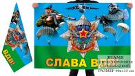 """Флаг """"ВДВ Слава"""""""