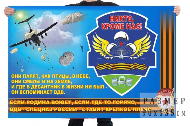 """Флаг """"ВДВ - Спецназ России"""""""