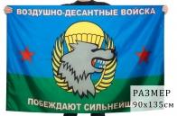 Флаг Воздушно-десантных войск «Спецназ ВДВ»
