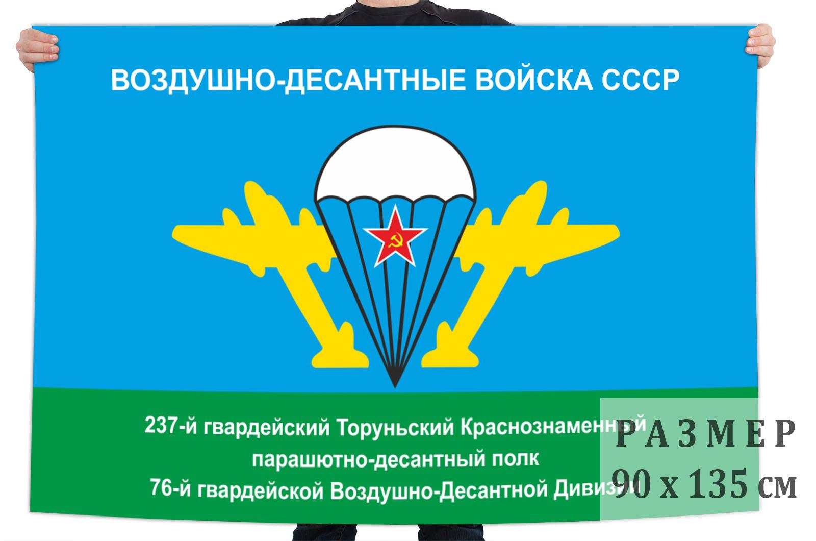 Флаг 237-го гв. парашютно-десантного полка ВДВ