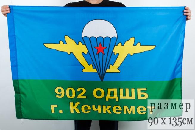 Флаг ВДВ СССР 902 ОДШБ г.Кечкемет