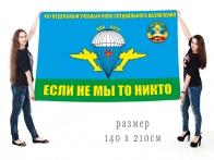 """Флаг ВДВ СССР """"Если не мы то никто"""" 467 ОУПСпН"""