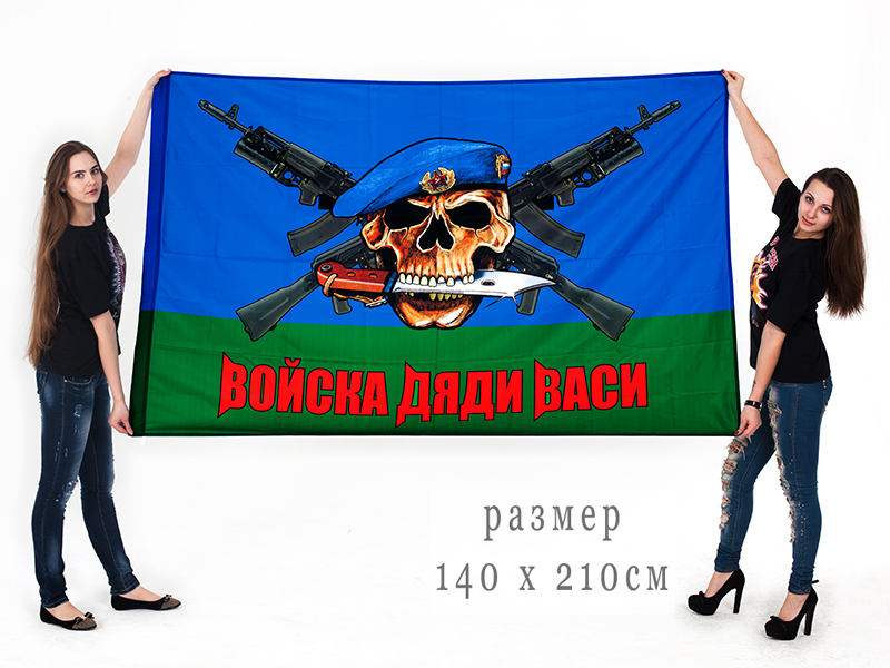 Недорогие флаги ВДВ – от настольных до двухсторонних