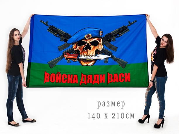 Флаг ВДВ «Войска Дяди Васи» 140x210 см