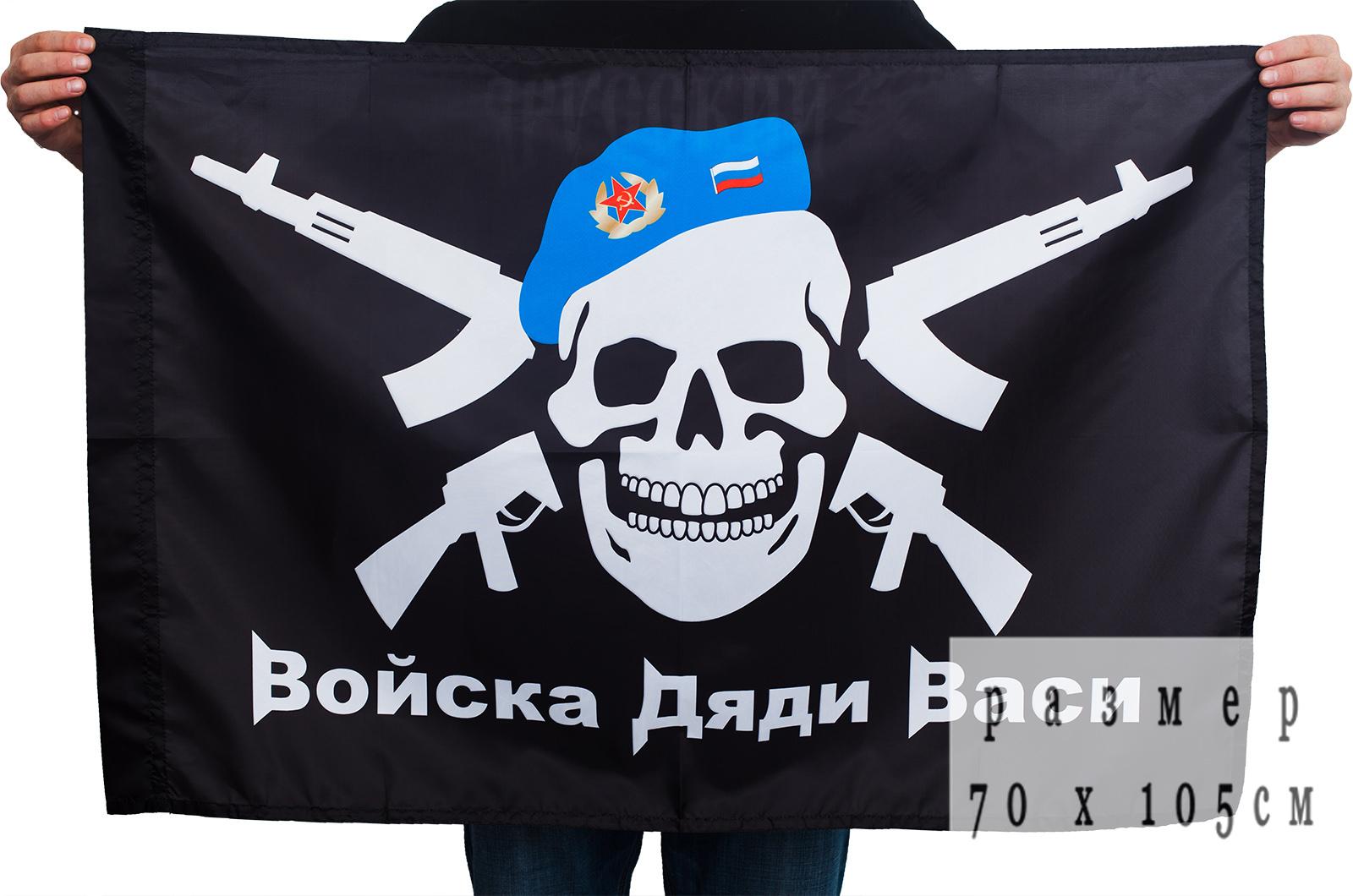 Флаг «Череп в берете ВДВ»