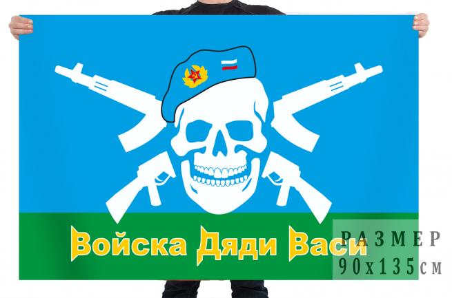 """Флаг ВДВ """"Войска дяди Васи"""""""