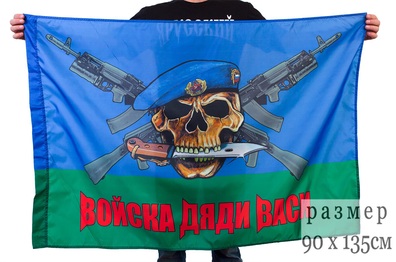 Флаг ВДВ «Войска Дяди Васи» - символ десантуры