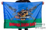 Флаг ВДВ «Войска Дяди Васи»