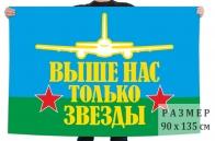 """Флаг ВДВ """"Выше нас только звезды"""""""